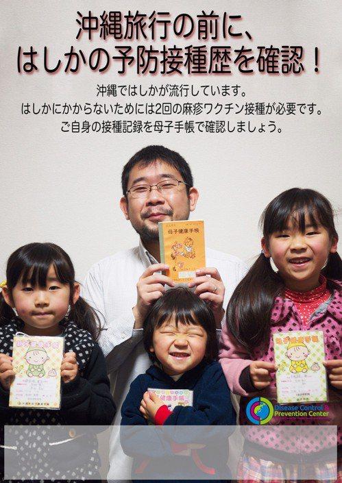 日本感染症研究所提醒,沖繩縣內、甚至縣外,都可能發生大規模的傳染。官方製作文宣呼...