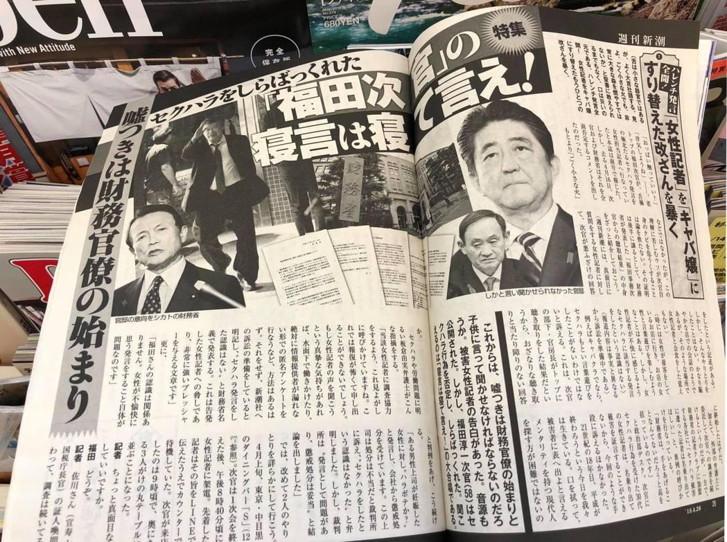 4月19日出刊的《週刊新潮》,持續將焦點放在福田身上,痛批福田把女記者當成酒店女...