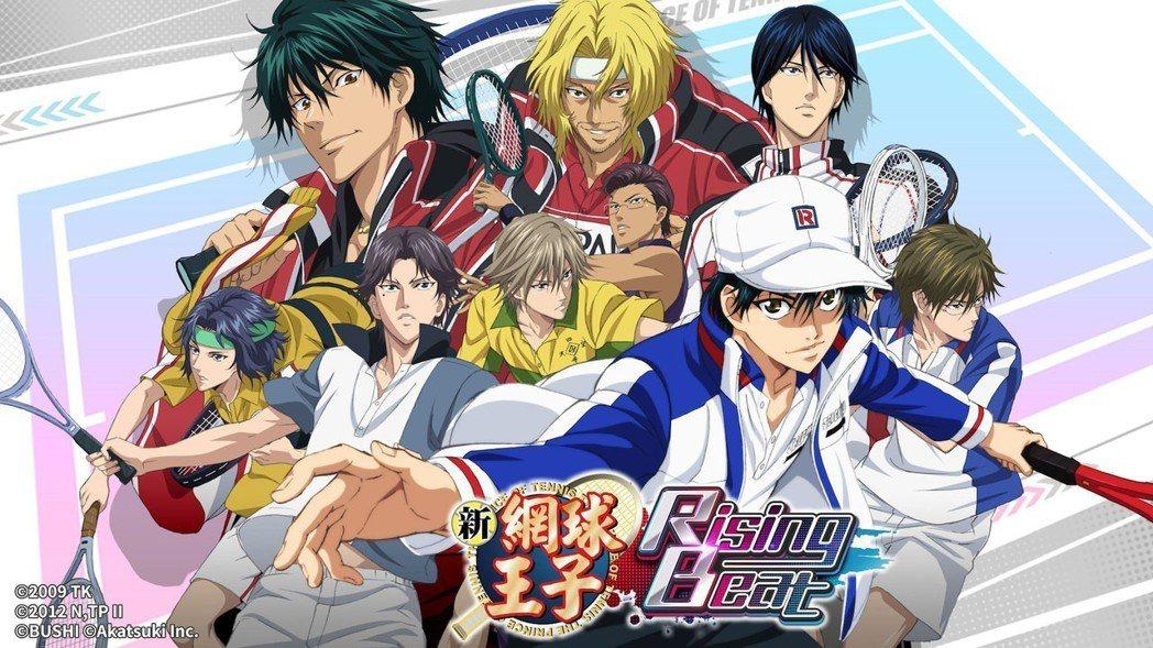 《新網球王子RisingBeat》繁體中文化確定
