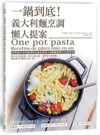 .書名:《一鍋到底!義大利麵烹調懶人提案:經典醬汁&異國調味&蔬食拌炒,20種麵...