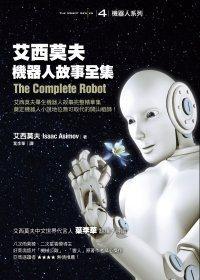 艾西莫夫最愛的機器人故事〈雙百人〉,故事正是從機器人「創作」藝術品的爭論展開的。...