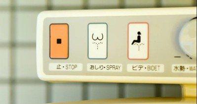 日本的高科技廁所聞名全球。 圖/取自觀察者網