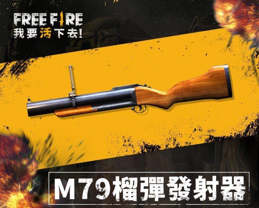 威力強大的全新槍械「M79榴彈發射器」能造成大範圍殺傷。