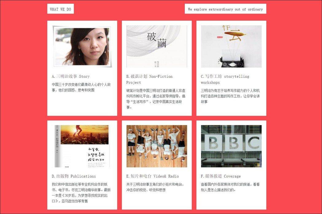 「中國三明治」是中國具知名度的特稿自媒體平台。 圖/取自中國三明治官網。