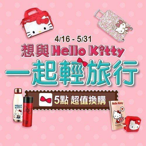 即日起至5月31日止udn買東西推出想與HelloKitty一起輕旅行活動,精選...