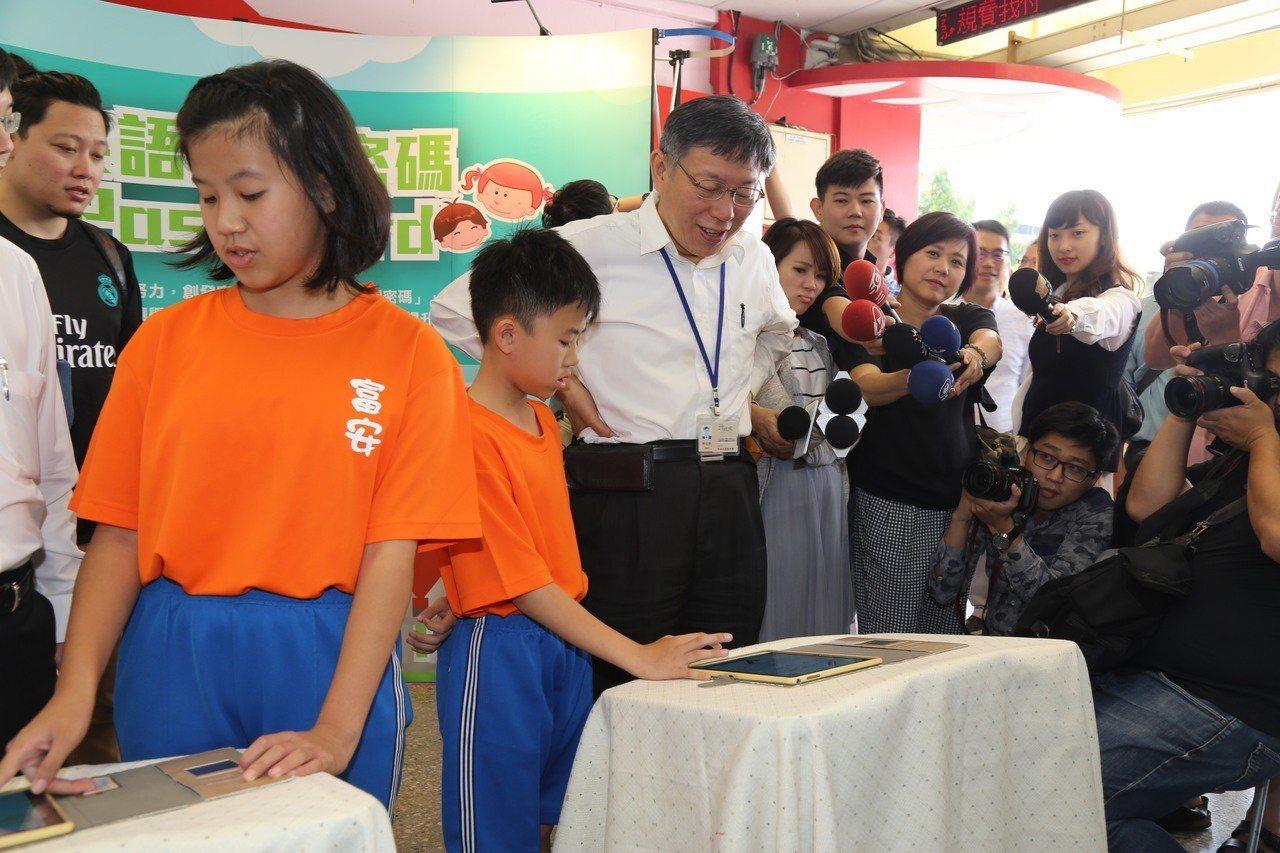 台北市長柯文哲上午出席富安國小行動教育活動。記者魏莨伊/攝影