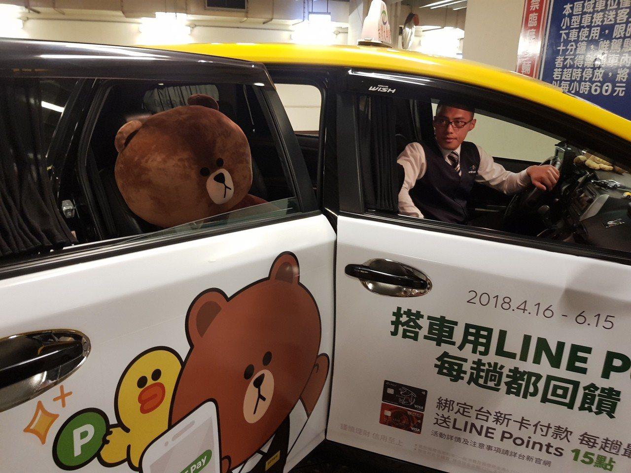 台灣大車隊今年4月起新增LINE pay功能,即日起到6月15日,消費後獲得的點...