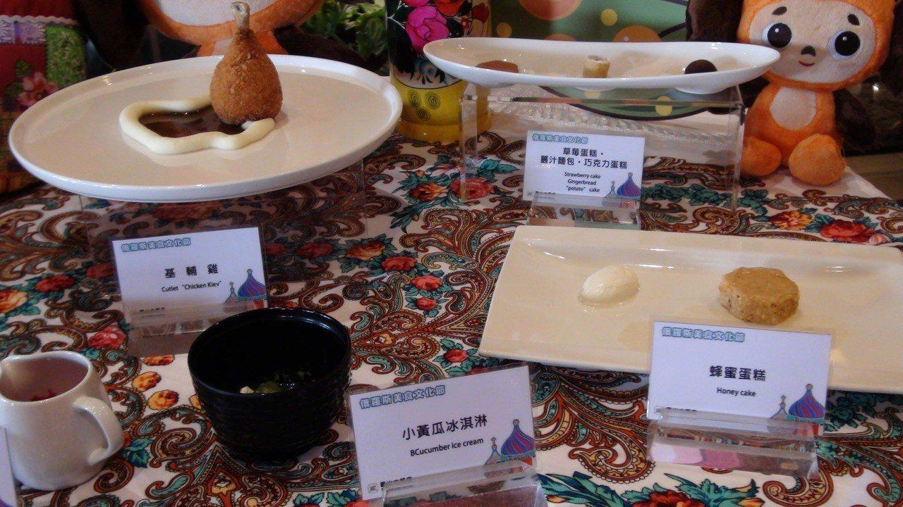 俄羅斯美食是融合法國與義大利的風味,既自然又可口,台北圓山飯店為推廣俄羅斯美食文...