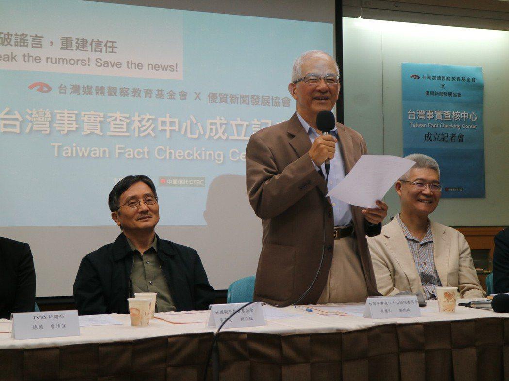 媒體觀察教育基金會與優質新聞發展協會共同成立的「台灣事實查核中心」。圖/媒觀提供