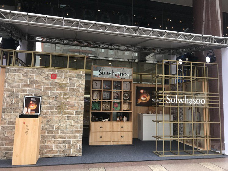 雪花秀青春人參體驗館首站在台北忠孝SOGO前圓形廣場。圖/Sulwhasoo提供