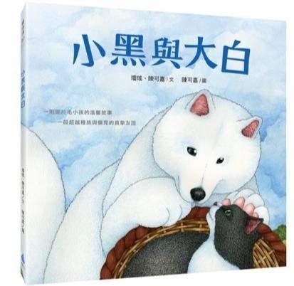 瓊瑤和孫女陳可嘉合作的繪本「小黑與大白」。圖/水滴文化提供