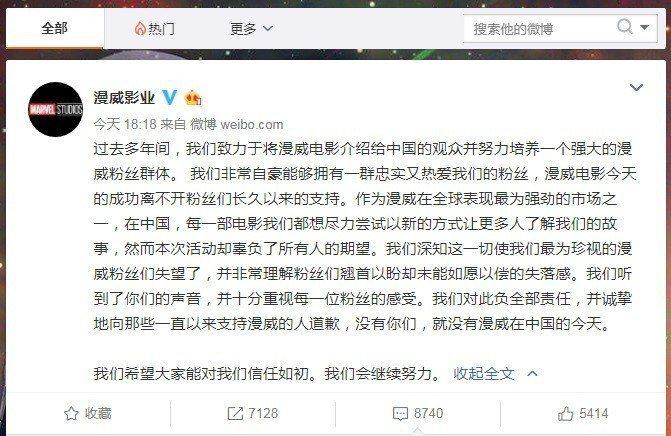 漫威在中國的官方微博發表道歉聲明。圖/摘自微博