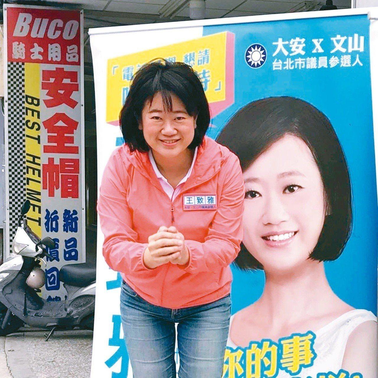 國民黨台北市議員參選人王致雅臉書PO出自己和看板的合照,慘遭網友調侃修圖修太大。...