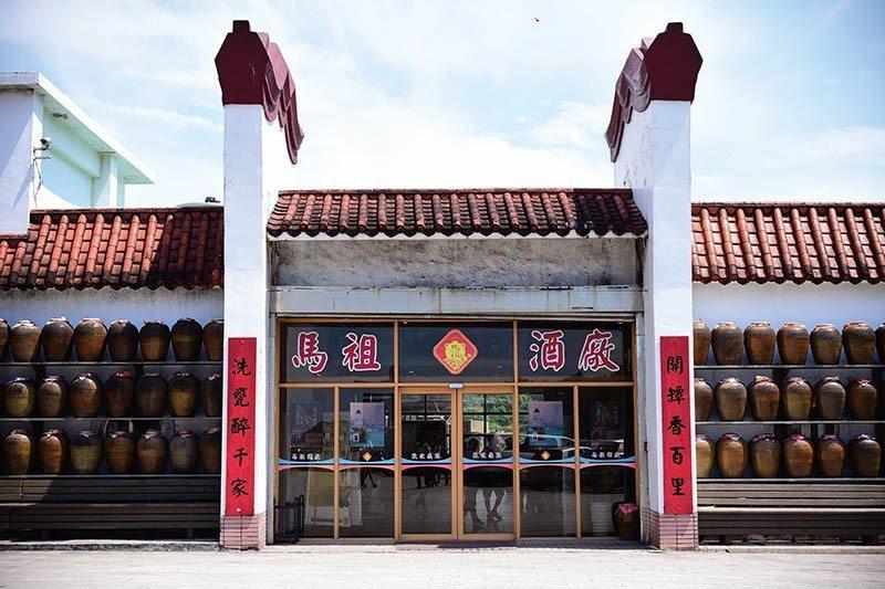 八八坑道旁就是馬祖酒廠,在這裡有許多馬祖酒品可以試飲及購買。