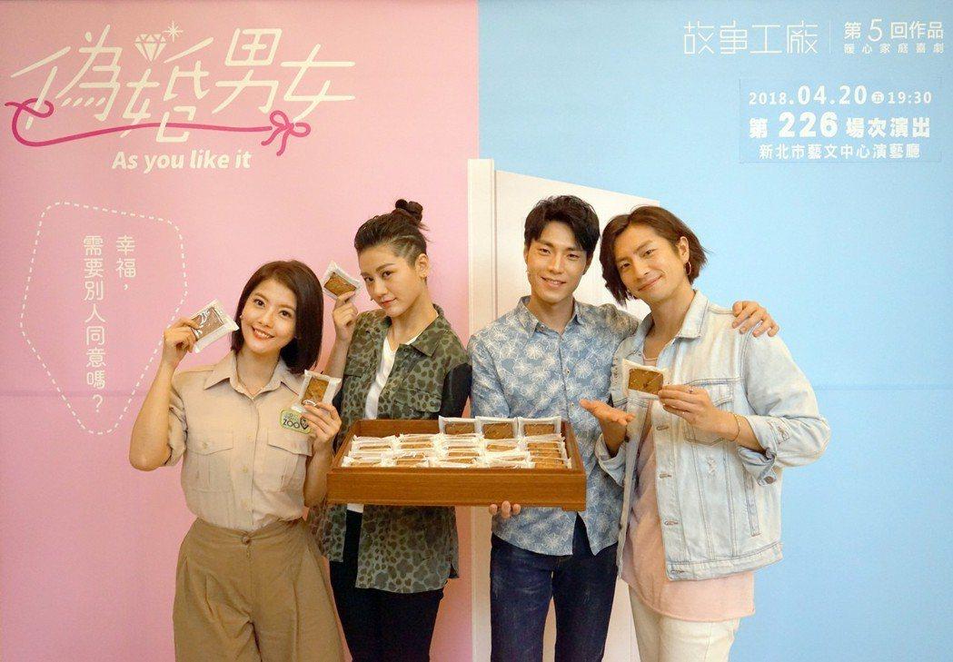 王樂妍(左起)、小蠻、唐振剛、福地祐介演出舞台劇「偽婚男女」。圖/故事工廠提供