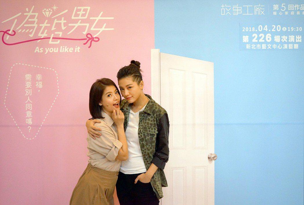 王樂妍(左)、小蠻演出「偽婚男女」。圖/故事工廠提供