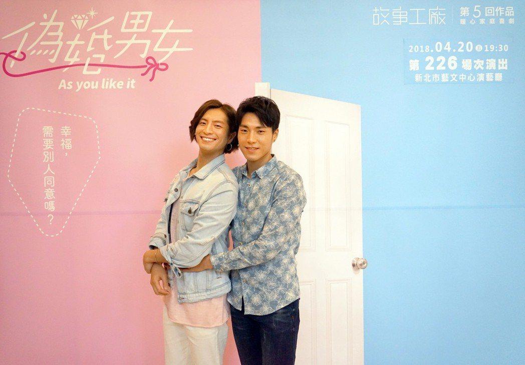 唐振剛(右)、福地祐介演出舞台劇「偽婚男女」,男男組合吸睛。圖/故事工廠提供