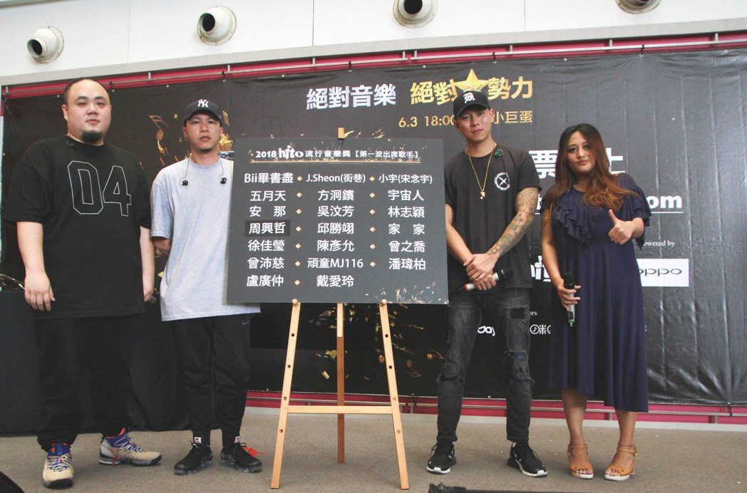 家家(右)與頑童MJ116公佈第一波出席歌手名單。圖/Hit Fm聯播網提供