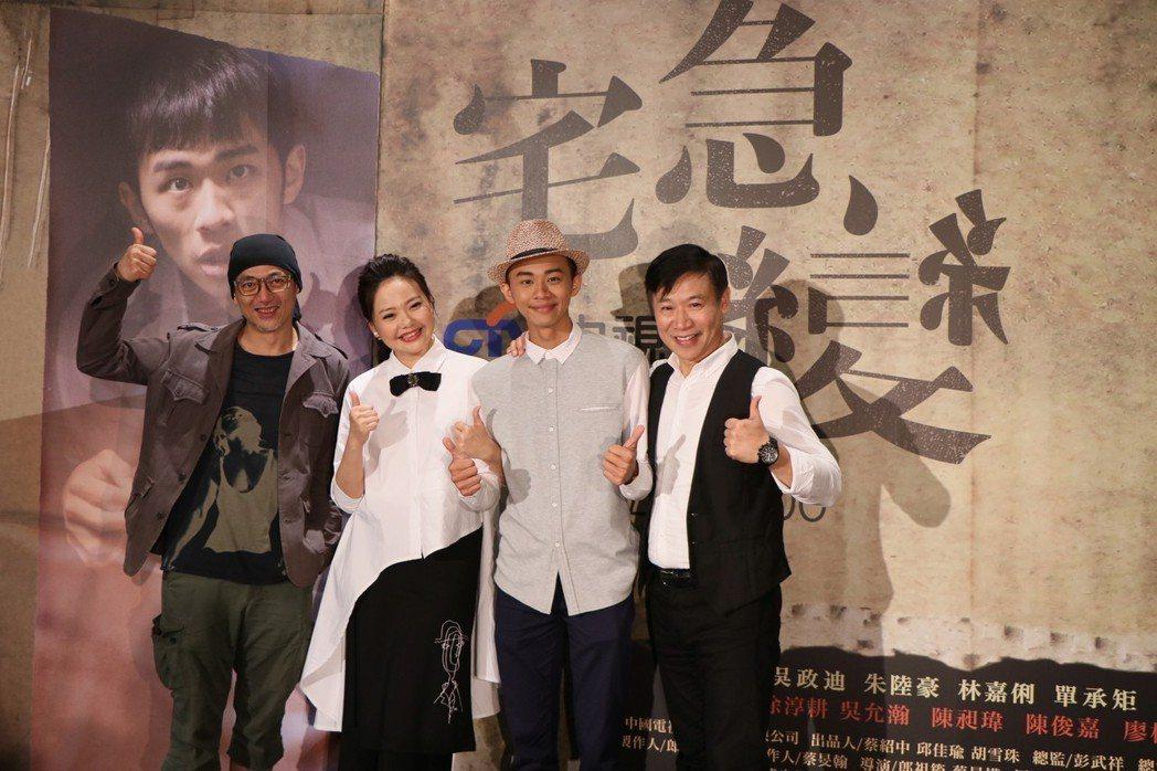 朱陸豪(右起)、吳政迪、林嘉俐、單承矩出席金鐘劇「宅急變」首映。圖/中視提供