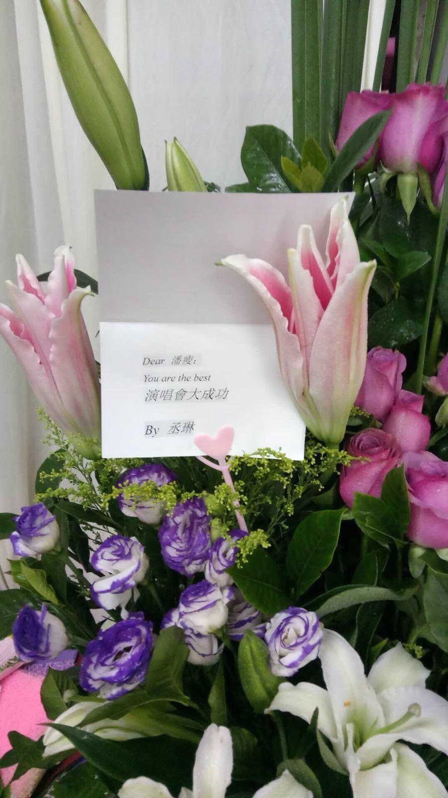 潘瑋柏「Alpha 創使者世界巡迴演唱會」21日在北京舉辦首場,楊丞琳送花為他加...
