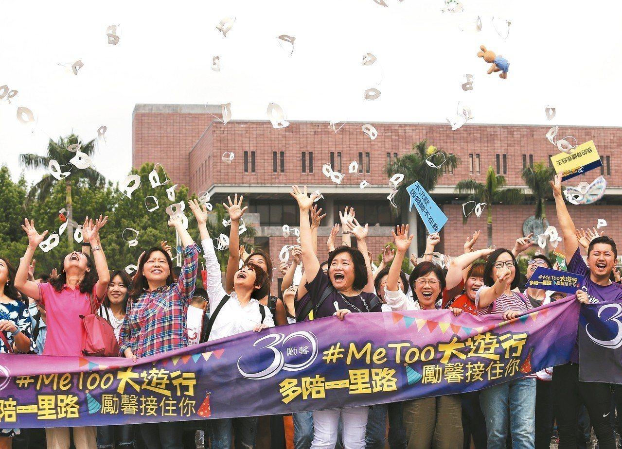 勵馨基金會昨天舉行MeToo大遊行,大家一起戴上眼罩聲援性騷擾受害者。遊行中正紀...