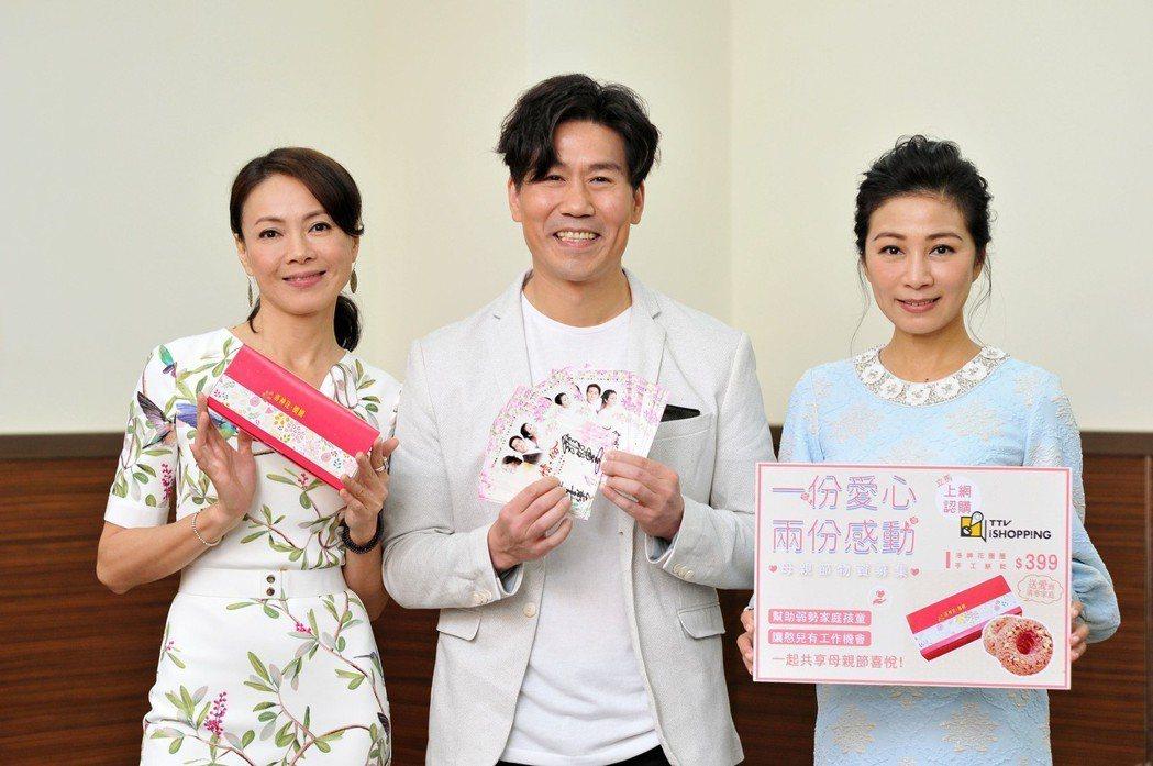 方文琳(右起)、羅時豐、柯淑勤響應公益,呼籲參與母親節商品募集幫助弱勢族群。圖/