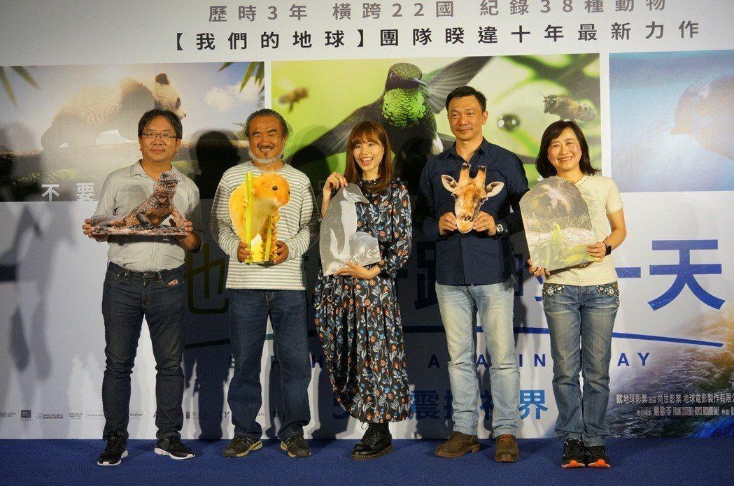 紀錄片「地球:奇蹟的一天」選在世界地球日於台北舉辦首映。圖/甲上提供