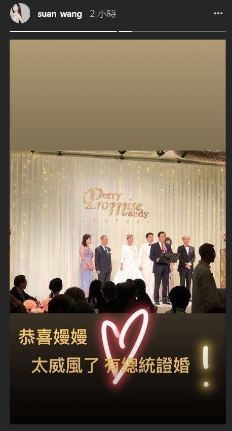女星陶嫚曼今晚於君悅飯店結婚,前總統馬英九也出席證婚。 圖/小蠻IG