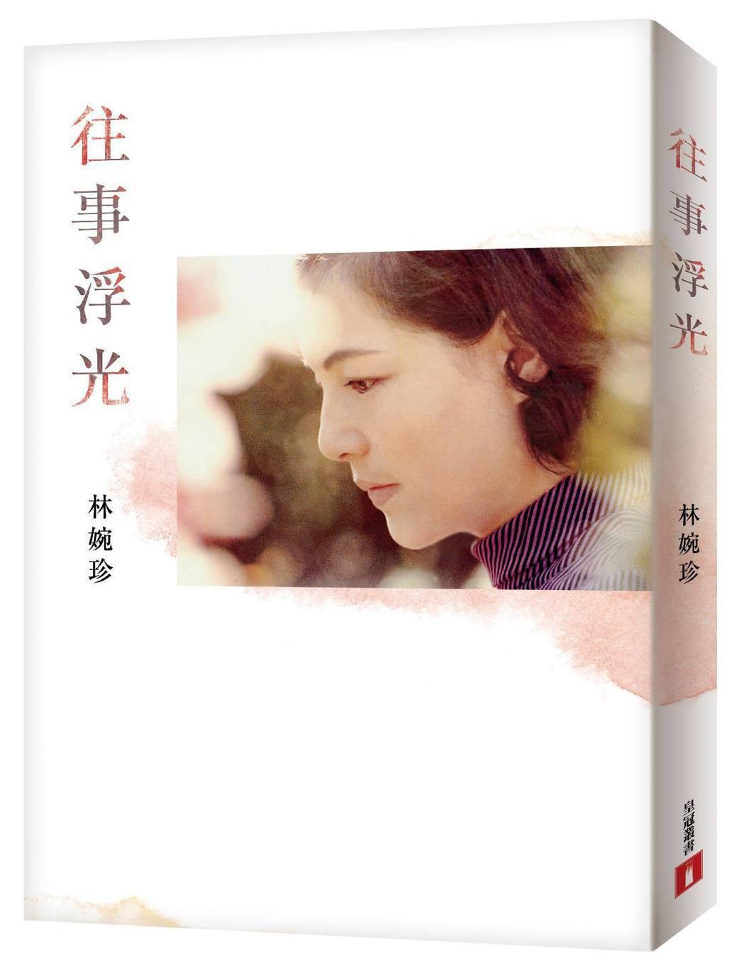 林婉珍《往事浮光》一書。 圖/擷自皇冠文化集團臉書