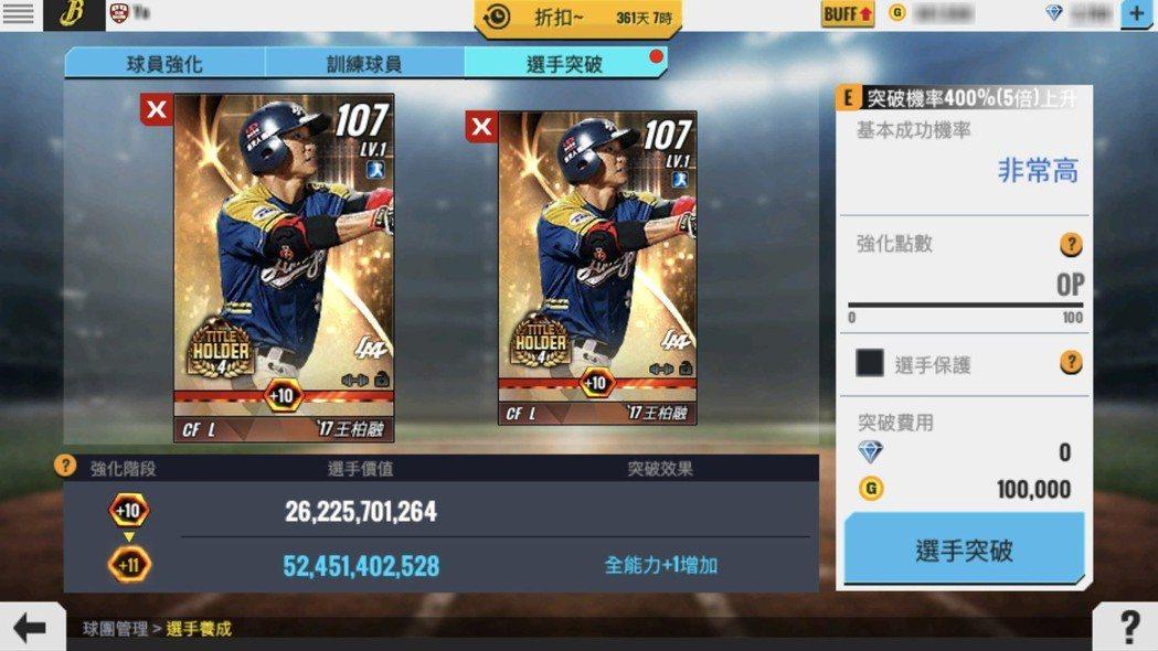 選手卡可透過「突破」提升能力值,強化+12以上開啟新技能。