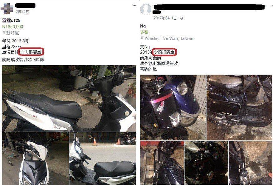 圖片來源/ 二手機車買賣