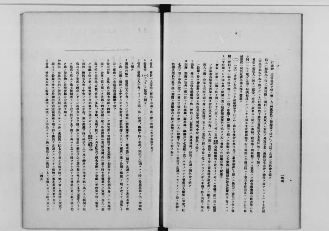 大正8年台灣總督府還出過《台灣宗教調査報告書》。裏面142到144頁關於「做功德...