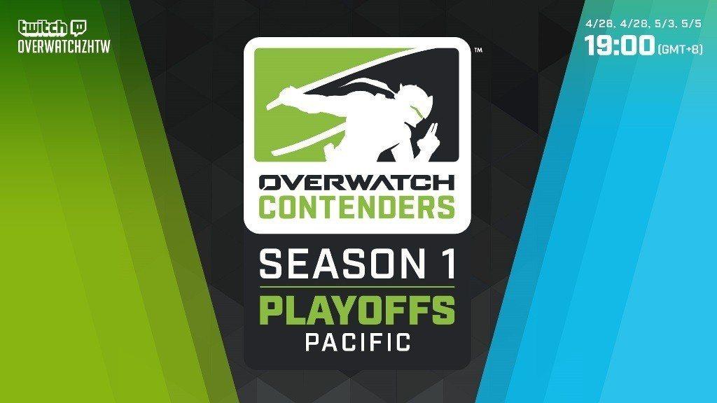 《鬥陣特攻》太平洋職業競技賽第一季季後賽 4月26日開戰