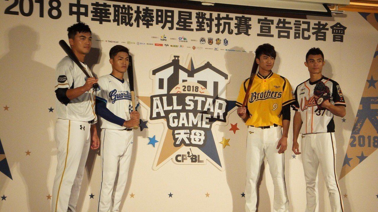 邱浩鈞(右起)、王威晨、李宗賢、朱育賢一起出席記者會為今年明星賽造勢。記者藍宗標...