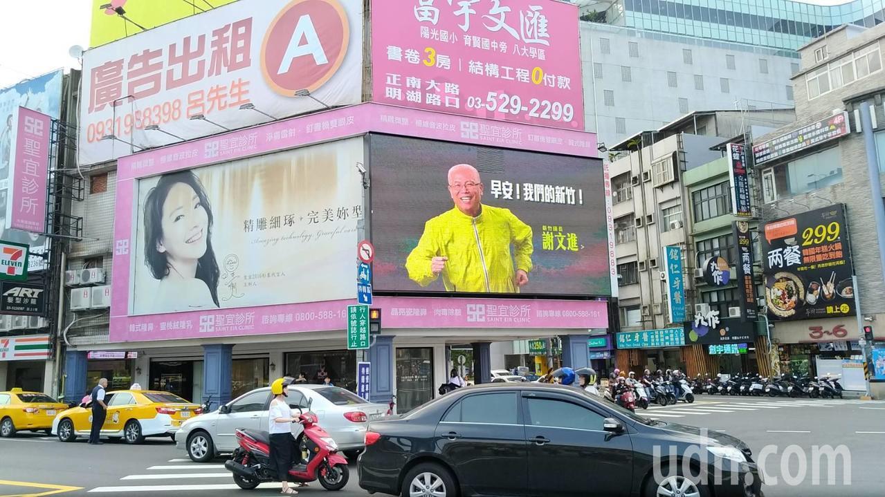 新竹火車站等7處電子看板,今天己看到謝文進的「早安!我們的新竹」廣告。記者林家琛...
