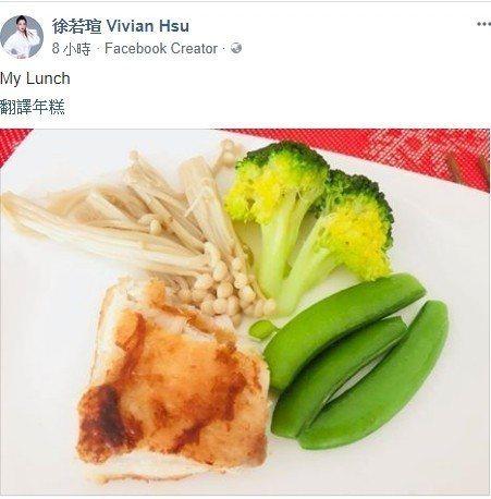 徐若瑄的午餐曝光。圖/摘自臉書