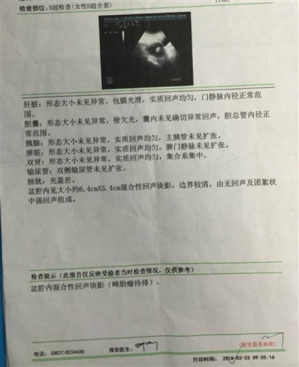 醫生手術動到一半卻發現婦人體內根本沒腫瘤。圖片來源/澎湃新聞