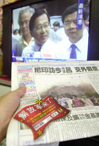 2002年陳水扁針對上海軍演,表示那是例行性演習,不要自己嚇自己。一家電腦賣場浮...