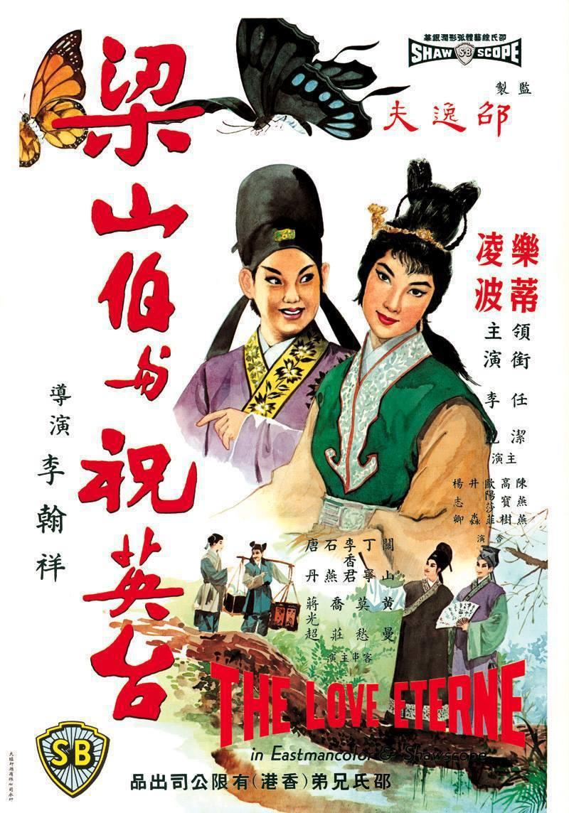 「梁山伯與祝英台」風靡全台至今滿55周年。圖/摘自HKMDB