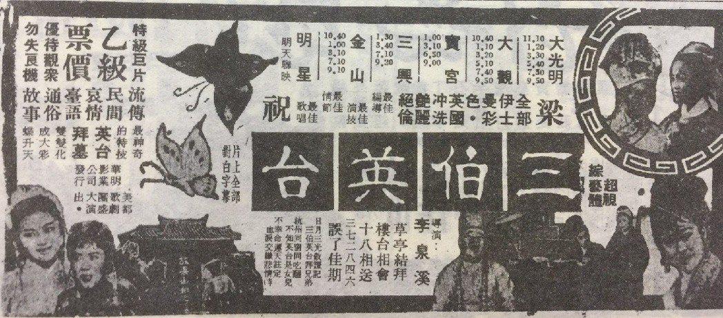 翻攝自民國52年中央日報