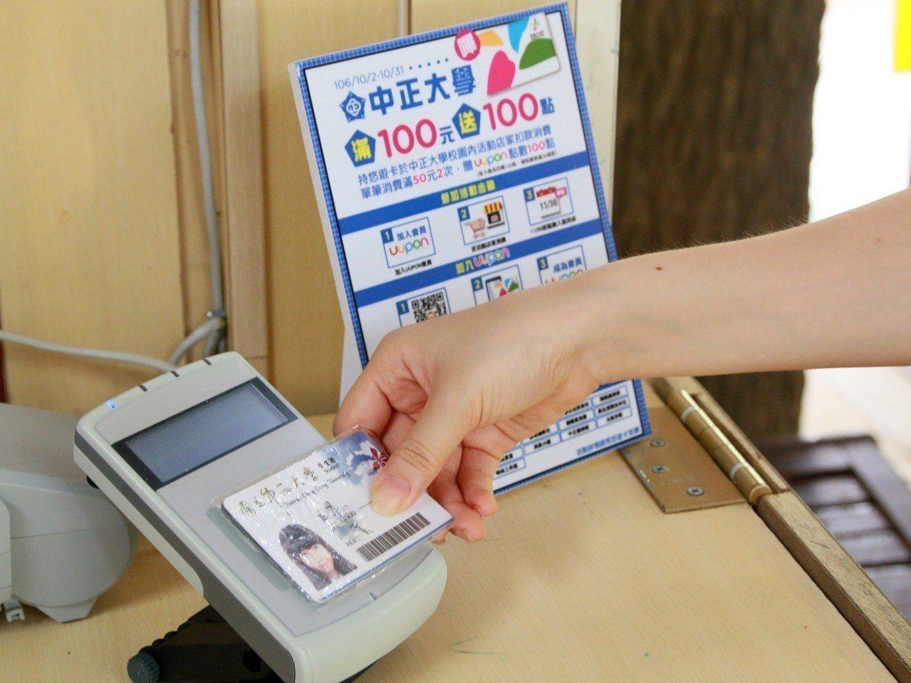 中正大學生在學校的各種消費付款,不再使用現金,全都靠學生證悠遊卡刷卡繳費。記者謝...
