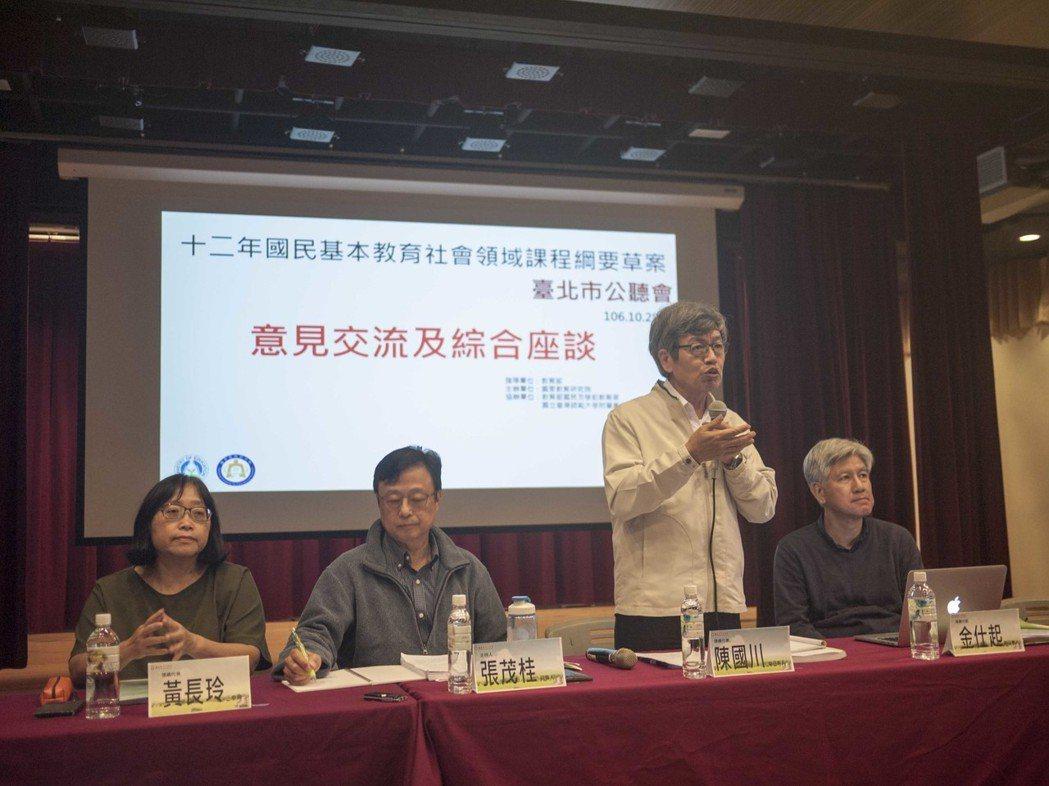 國教院去年10月舉辦12年國教社會領域課綱公聽會。 圖/聯合報系資料照片