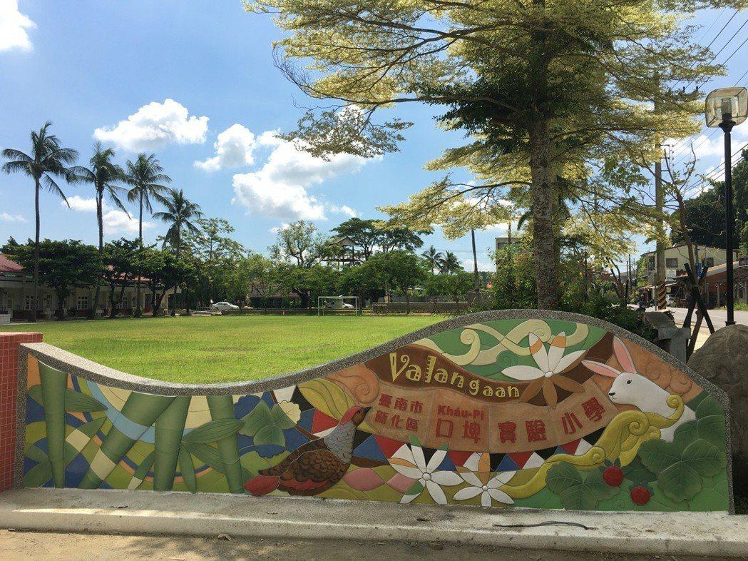 台南新化口埤實驗小學校園相當漂亮,但也飽受遊客製造髒亂困擾。 記者吳淑玲/攝影