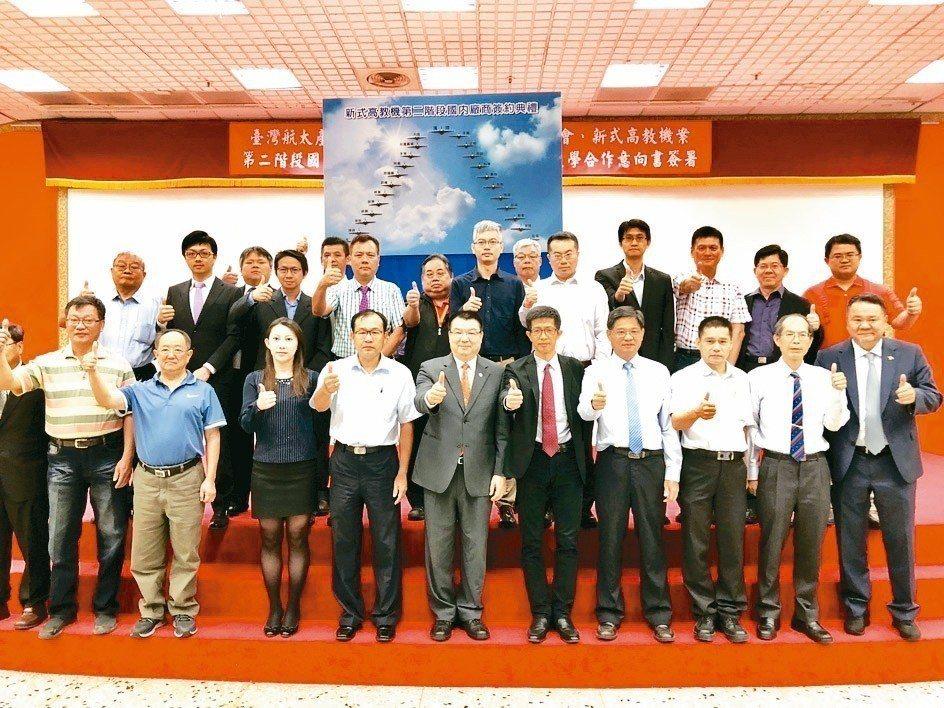漢翔董事長廖榮鑫(前排左五)昨天與東台、拓凱等23家供應商完成國機國造釋商簽約。...