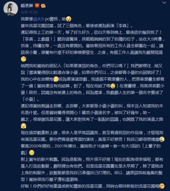 圖/擷自楊丞琳微博