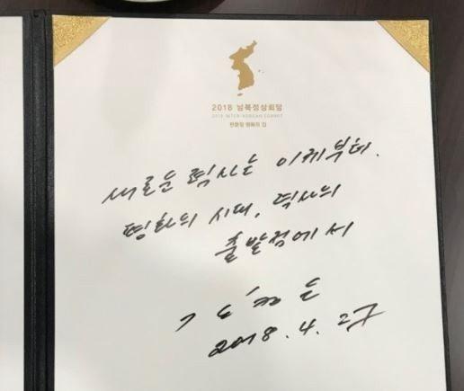 金正恩在和平之家簽到簿上的筆跡。取自青瓦台網站