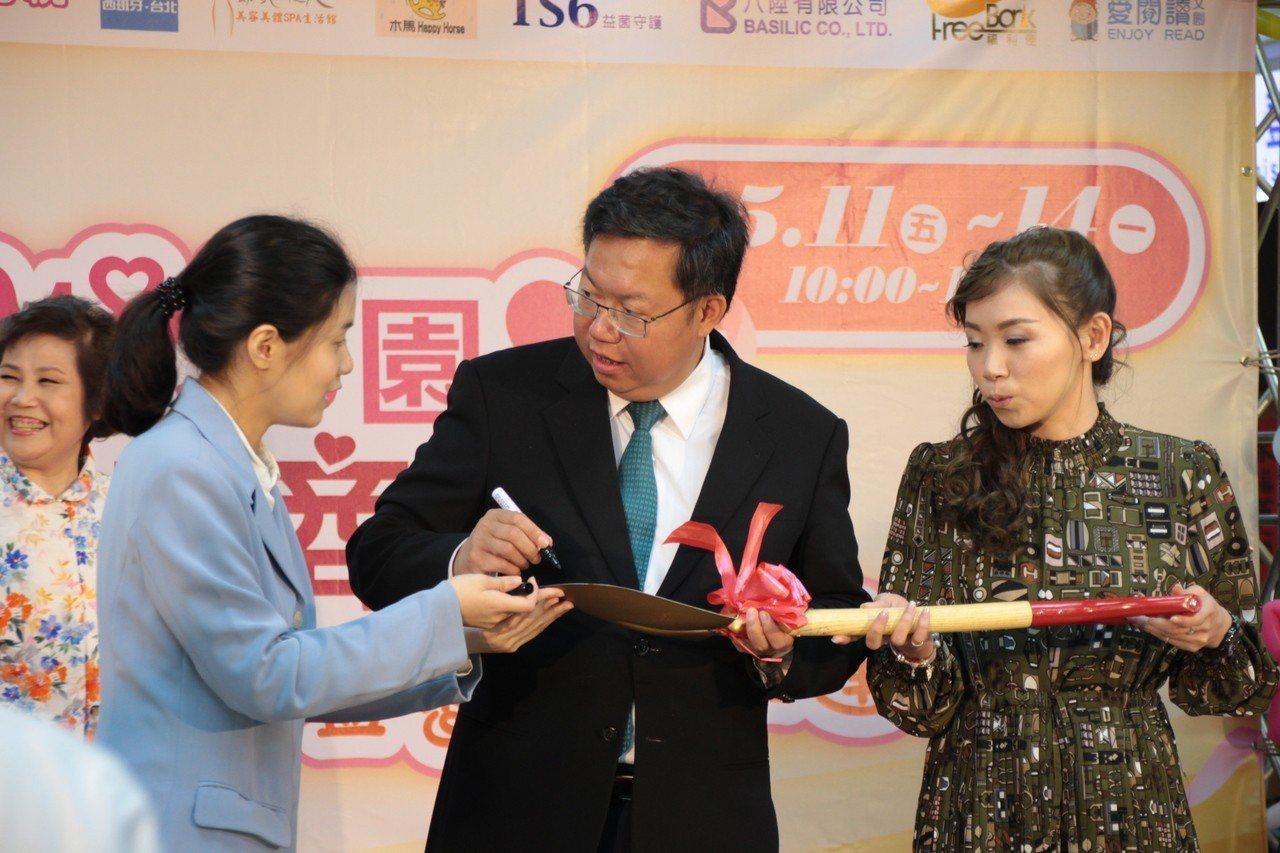 2018桃園婦幼商品展,市長鄭文燦贈送簽名金鏟給新婚媽媽。