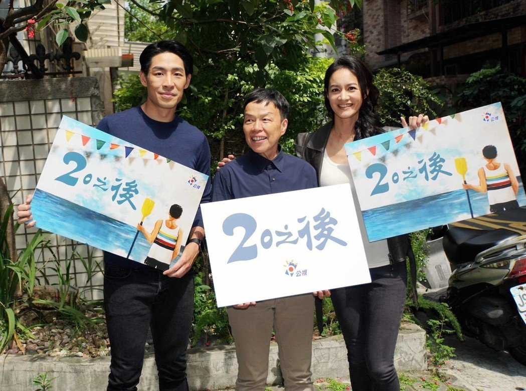 Janet(右起)、王小棣、藍鈞天出席「20之後」記者會。圖/公視提供
