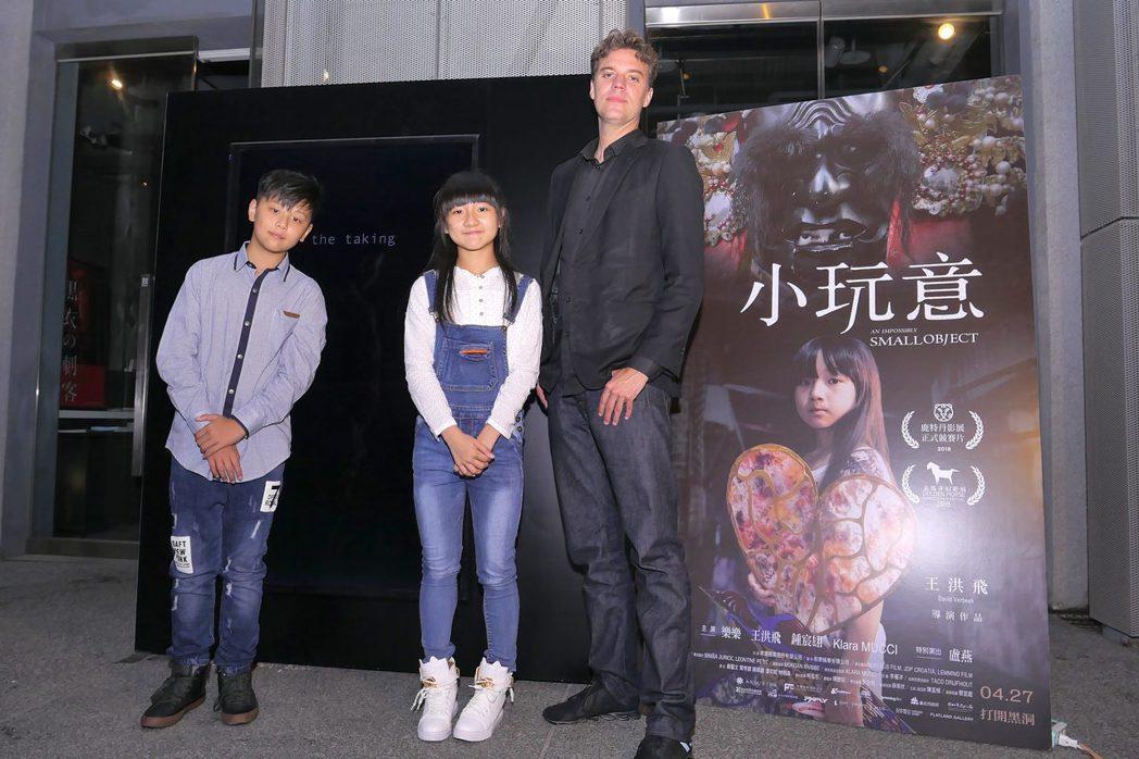 左起:童星鍾宸翃、樂樂、荷蘭籍導演王洪飛。圖/前景提供