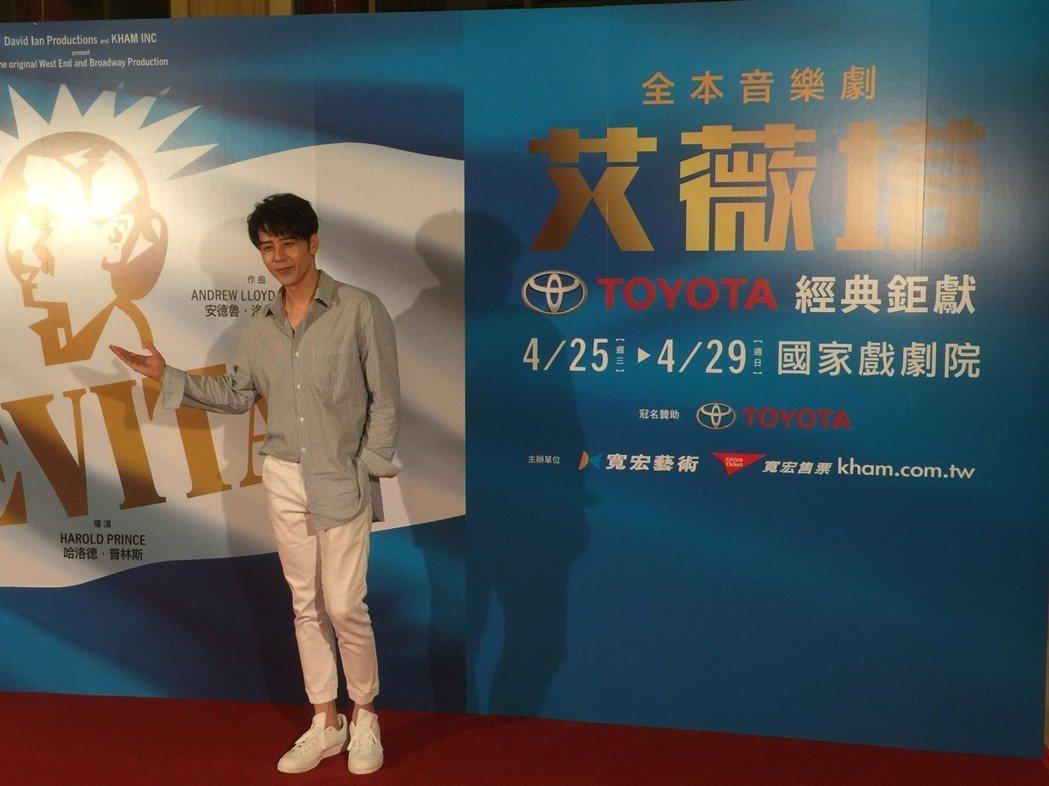 胡宇威也來欣賞音樂劇「艾薇塔」的演出。記者蘇詠智/攝影